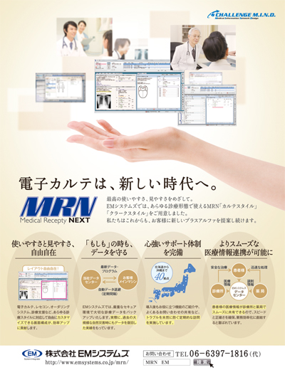 EMS_ICT化ガイド2014広告
