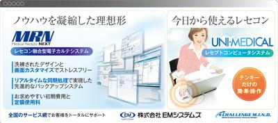 EMS_MRN