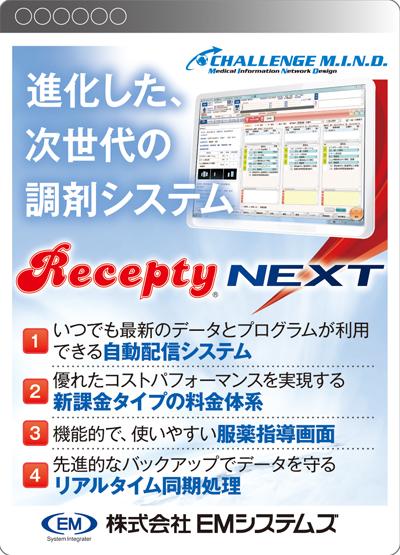 EMS_ReceptyNext