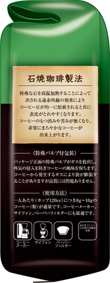 PCCオーガニックコーヒーパッケージ02