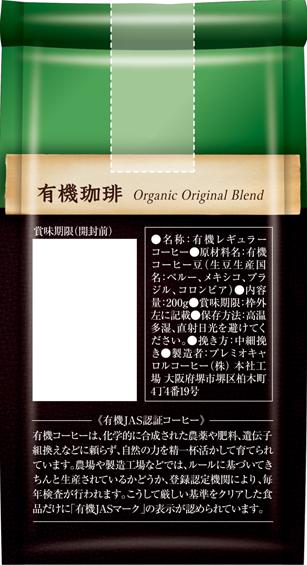 PCCオーガニックコーヒーパッケージ03