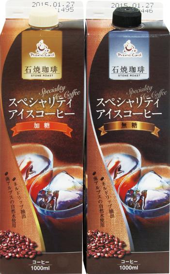 PCCスペシャリティーコーヒーパッケージ02