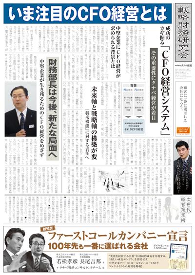 TNK戦略財務新聞風リーフ01