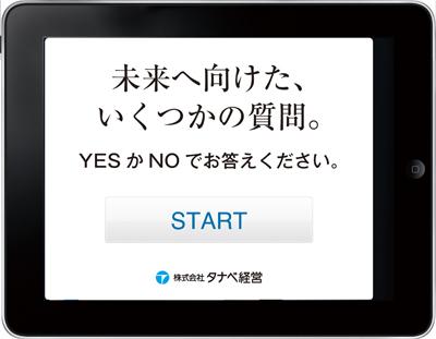 TNK_FCC展示会iPad画面01