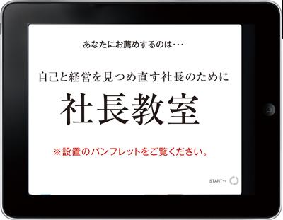 TNK_FCC展示会iPad画面03