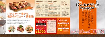 ENT神戸にんにくやOPENチラシ01