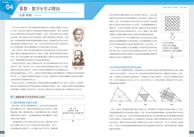 KERなぜ算数や理科を勉強するの11