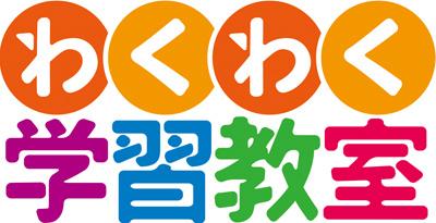 KERわくわく学習教室ロゴ01