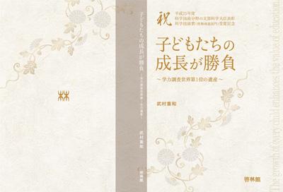 KER受賞記念冊子表紙01