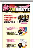 KER合格BEST本サイト01
