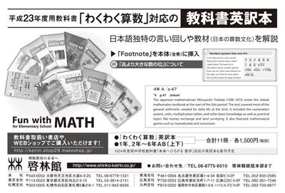 KER英訳本広告