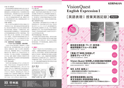 KER_VisionQuest会報誌01