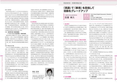 KER_VisionQuest会報誌03