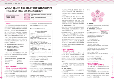 KER_VisionQuest会報誌05