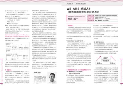 KER_VisionQuest会報誌06