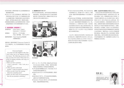 KER_VisionQuest会報誌07