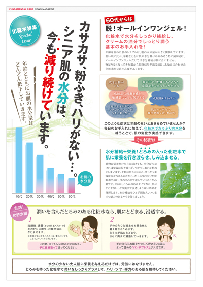 NIMクレンジング情報誌02