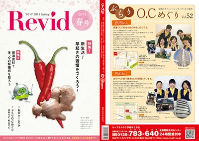 REV_Revid2014春号01