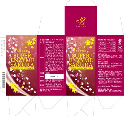 SAKスーパーエンザイムパッケ02