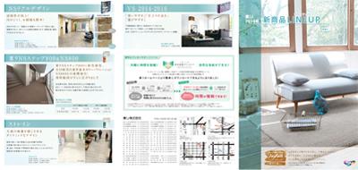 TOR新商品案内2014リーフレット01