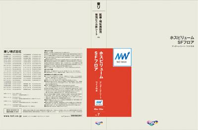 TOR見本帳サンプル02