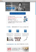 TNK経営戦略セミナーLP01