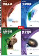 教育出版メーカー 教科書表紙 デザイン制作