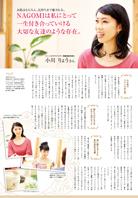 化粧品メーカー 会報誌 企画、デザイン制作
