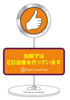 医療メーカー POP デザイン制作