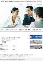 医療関連会社 Webサイト デザイン制作