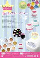 ネイル用品美容メーカー 雑誌広告 デザイン制作