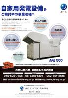 エネルギー関連会社 新聞広告 企画、デザイン制作