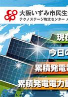 エネルギーシステム開発会社 発電量パネル インターフェイス デザイン制作