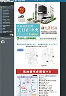 不動産関連会社 Webサイト デザイン制作、コーディング