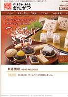 菓子販売店 Webサイト デザイン制作、コーディング