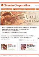 食品輸入販売会社 Webサイト デザイン制作、コーディング