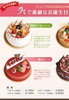 飲食店 POP デザイン制作