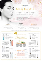 エステ化粧品販売 キャンペーンDM デザイン制作