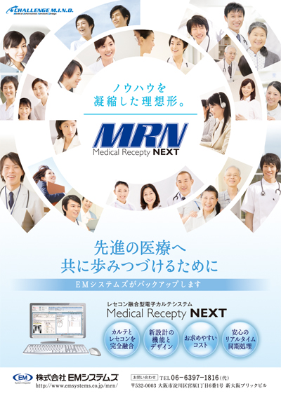 医療関連システム会社 ポスター デザイン制作