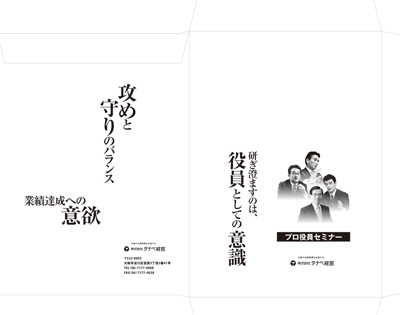 経営コンサルティング会社 封筒 デザイン制作