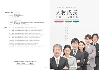 経営コンサルティング会社 パンフレット デザイン制作