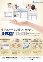 医療関連システム会社 業界誌 広告 デザイン制作