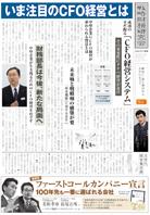経営コンサルティング会社 業界誌新聞 デザイン制作