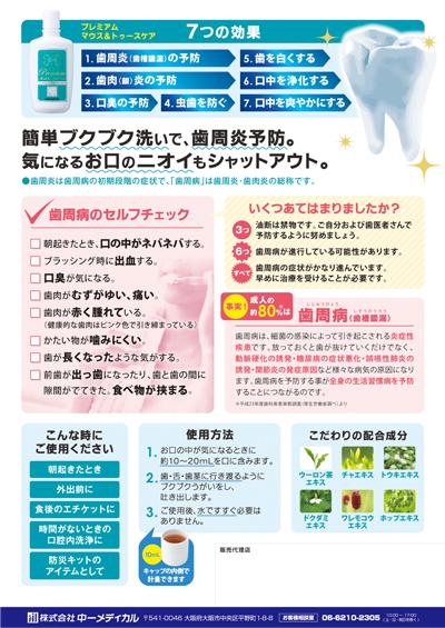 健康美容関連会社 商品チラシ デザイン制作