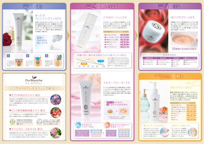 健康美容関連会社 商品カタログ デザイン制作