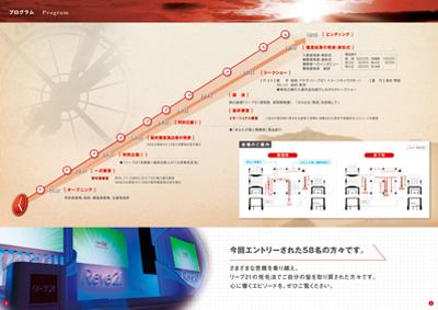 健康美容関連会社 イベント パンフレット・チケット・ポスター等 デザイン制作