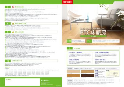 住宅建材メーカー 商品リーフレット デザイン制作