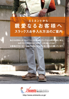 紳士アパレルメーカー 商品リーフレット デザイン制作