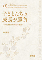 教育出版社 記念冊子 デザイン制作
