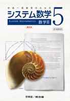 教育出版会社 問題集表紙 デザイン制作